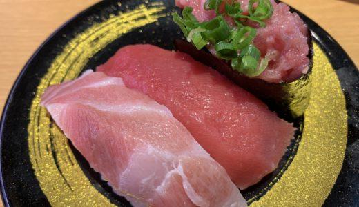 回転寿司 鼓響 新潟県三条市