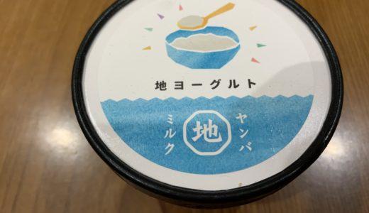 ヤンバ地ミルク