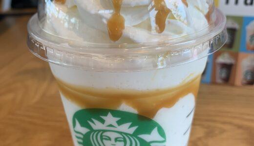 長野まろやかりんごバターキャラメルフラペチーノ スターバックスコーヒー