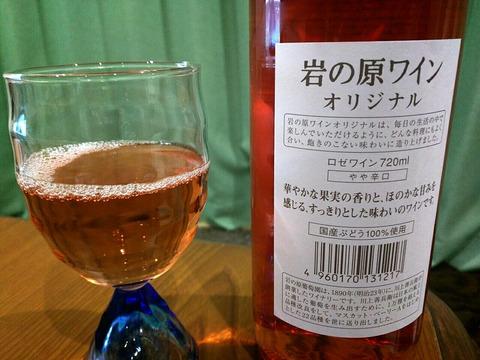 岩の原ワイン オリジナル ロゼワイン