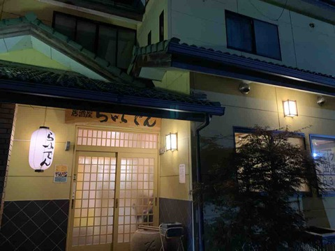 居酒屋らいでん 富岡市