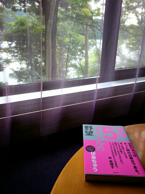 長野県 野尻湖ホテル エルボスコ