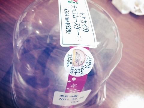 セブンスイーツ トナカイのチョコムースケーキ