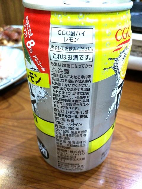 CGC 酎ハイレモン