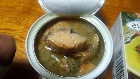 缶詰シリーズ @さばのバジルオイル煮