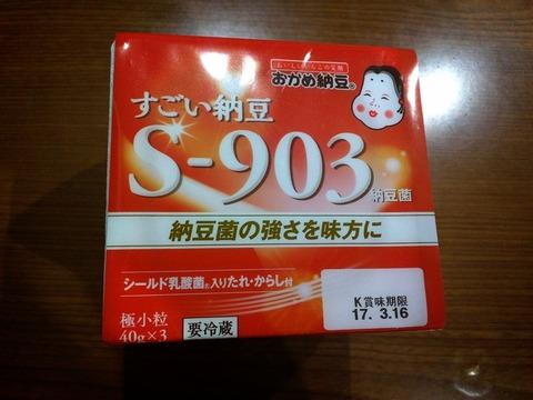 すごい納豆 S-903納豆菌 おかめ納豆