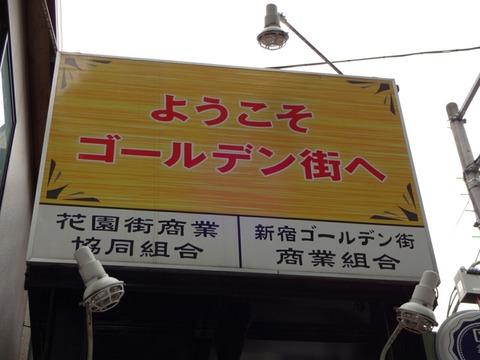 新宿ゴールデン街に潜入してみた!