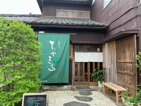 茶フェ ちゃきち 富岡市