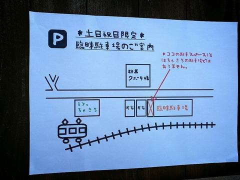 富岡市「茶フェ ちゃきち」に潜入して来た