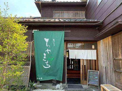 茶フェちゃきち 富岡市