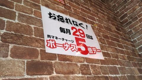 いきなりステーキ富岡店 富岡市