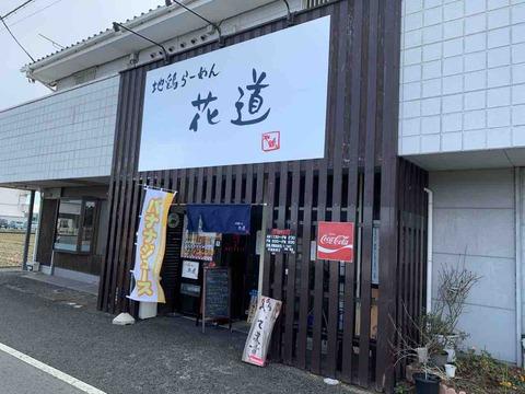 地鶏らーめん 花道 高崎市