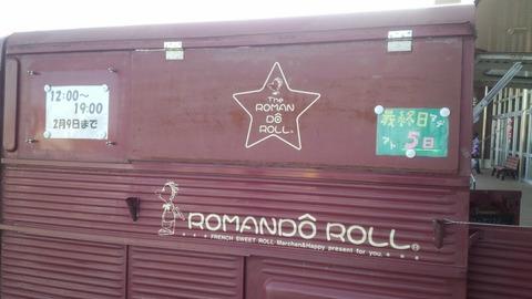 あの「ロマンドロール」が富岡市で食べられるよ